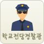 학교전담경찰관
