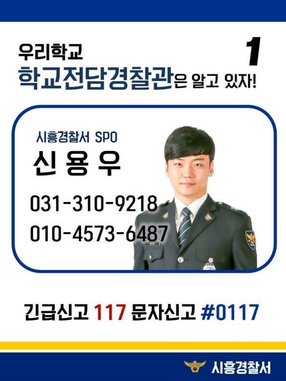 학교전담경찰관신용우